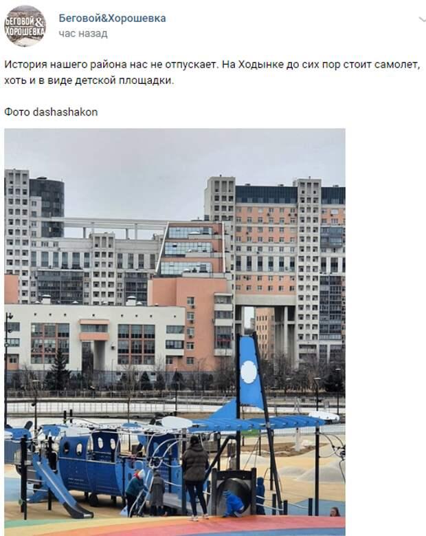 Фото дня: на Ходынке нашли самолет