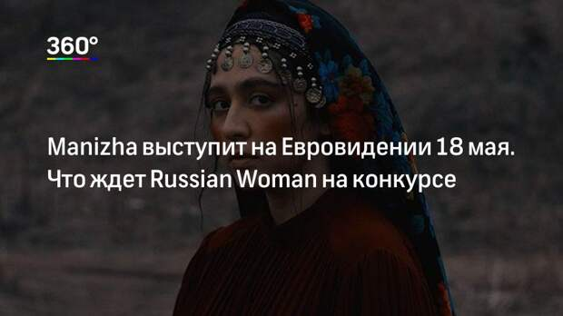 Маnizhа выступит на Евровидении 18 мая. Что ждет Russiаn Wоman на конкурсе