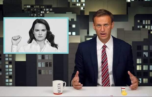Новый «железный занавес»: зачем Запад раскручивает Навального и Тихановскую