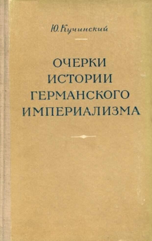 Очерки истории германского империализма.