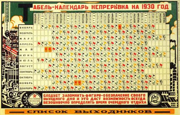 Советский календарь 1930 года с пятидневной рабочей неделей, найденный в Российской государственной библиотеке в Москве.