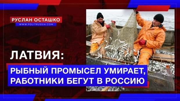 Латвийское рыболовство умирает, а работники отрасли бегут в… Россию
