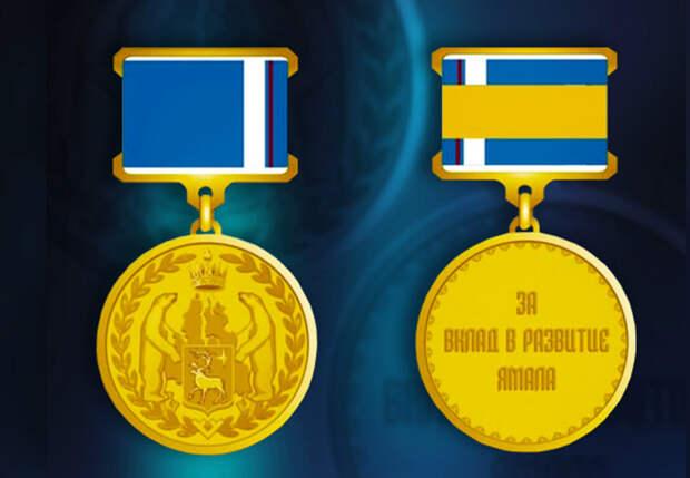 Губернатор Артюхов учредил медаль заразвитие ЯНАО