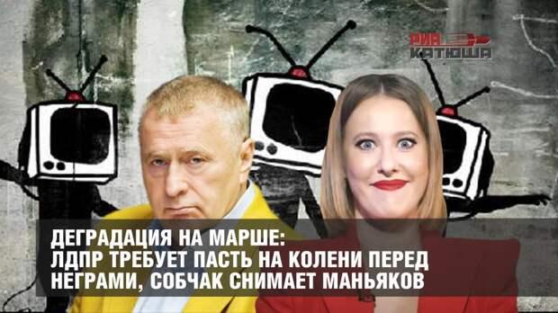 Деградация на марше: ЛДПР требует пасть на колени перед неграми, Собчак снимает маньяков