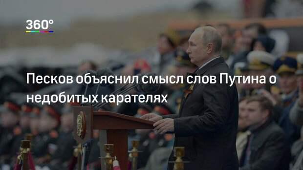 Песков объяснил смысл слов Путина о недобитых карателях