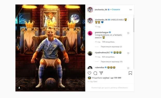 "Зинченко ""взобрался на трон"", оригинально отреагировав на третье чемпионство в Манчестер Сити: фото"