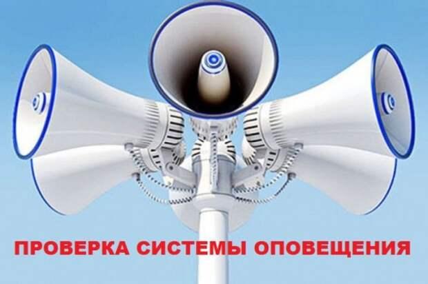 В ЛНР 19 мая проведут проверку сирен звуковой системы оповещения