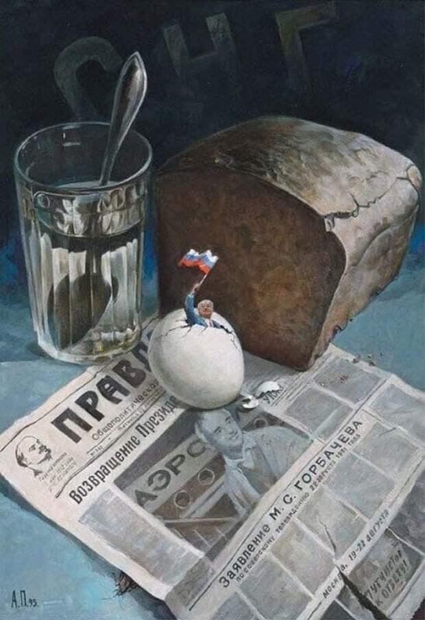 Художник Андрей Пашкевич, из серии «Политэкология», 1995 год.