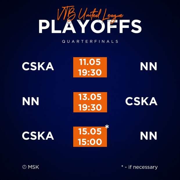 Матч Лиги ВТБ ЦСКА – «Нижний Новгород» перенесен на 11 мая