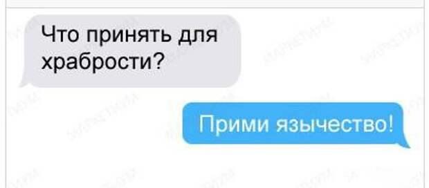 СМС от людей, которые за словом в карман не полезут