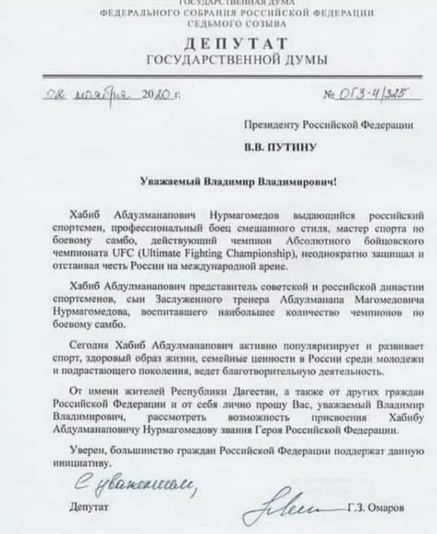 Хабибу Нурмагомедову предложили вручить звезду Героя России.