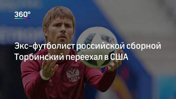 Экс-футболист российской сборной Торбинский переехал в США