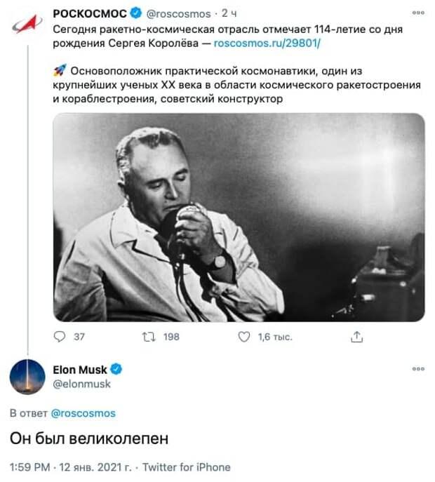 Зеленский украинизировал Сергея Королева. Илон Маск не понял