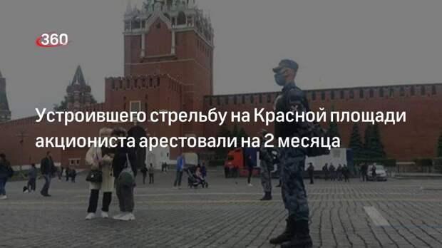 Устроившего стрельбу на Красной площади акциониста арестовали на 2 месяца