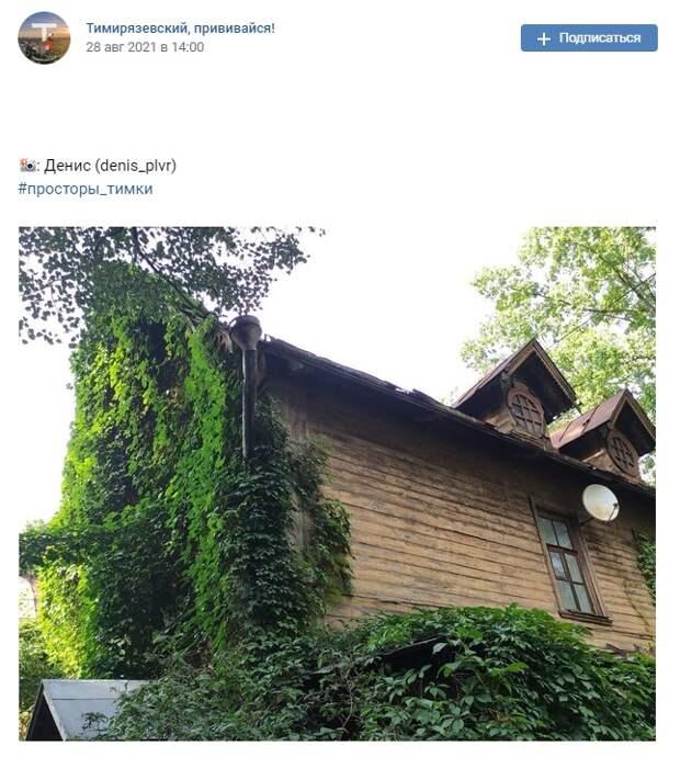 Фото дня: домик Вильямса в Тимирязевском
