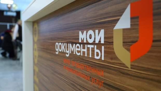 Жители Подмосковья с понедельника могут снова записаться в МФЦ на портале госуслуг