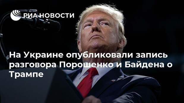 На Украине опубликовали запись разговора Порошенко и Байдена о Трампе