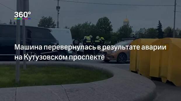 Машина перевернулась в результате аварии на Кутузовском проспекте