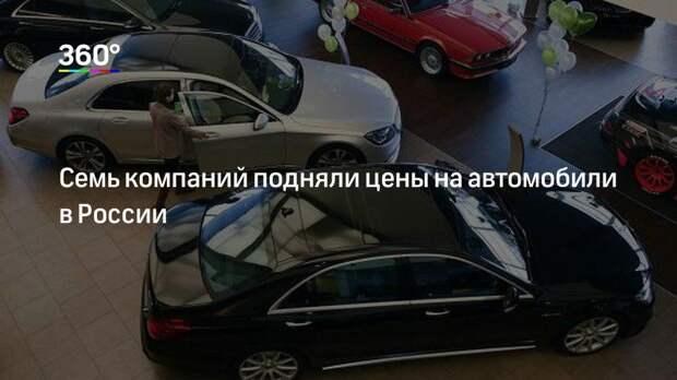 Семь компаний подняли цены на автомобили в России