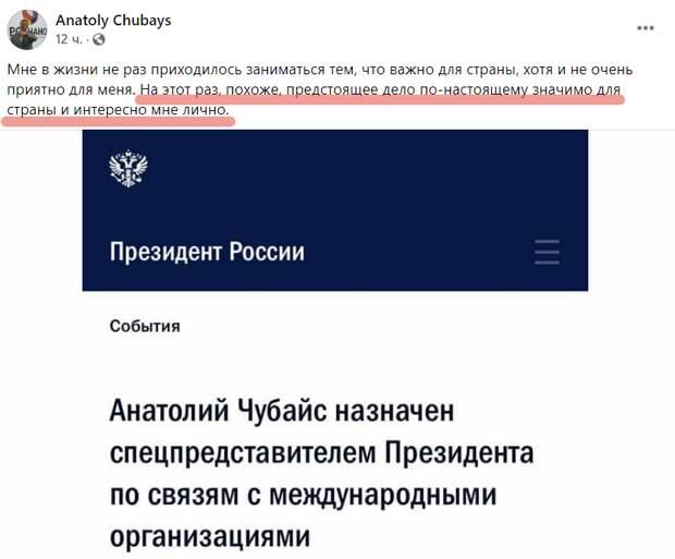 Путин своих не бросает: Чубайс доволен своим новым назначением