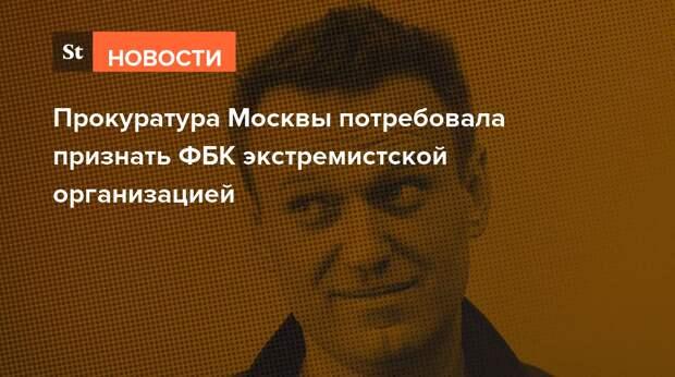 Прокуратура Москвы потребовала признать ФБК экстремистской организацией