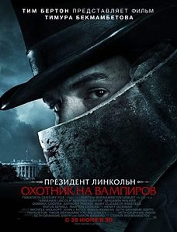Президент Линкольн: Охотник на вампиров. 2012