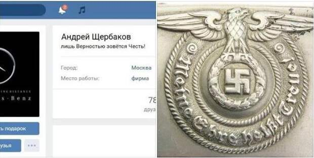 Юрий Селиванов: Гитлеровская пропаганда в режиме онлайн