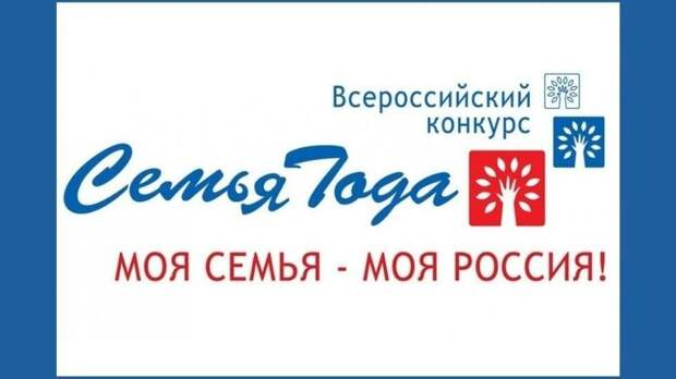 Пять крымских семей представляют республику во Всероссийском конкурсе «Семья года»