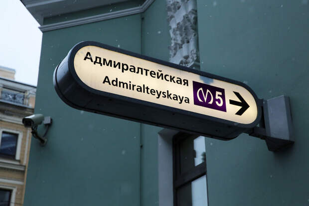 Станции метро «Адмиралтейская» и «Девяткино» открылись на вход