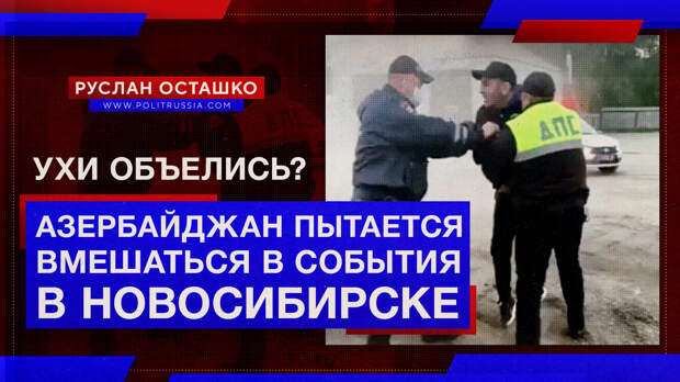 Ухи объелись? Азербайджан пытается вмешаться в события в Новосибирске