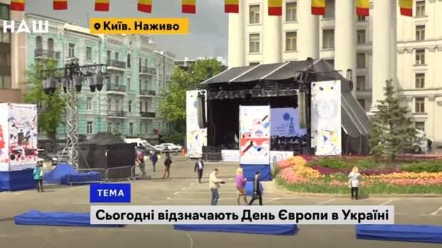 Украина встретила День Европы пустыми улицами и автозаками