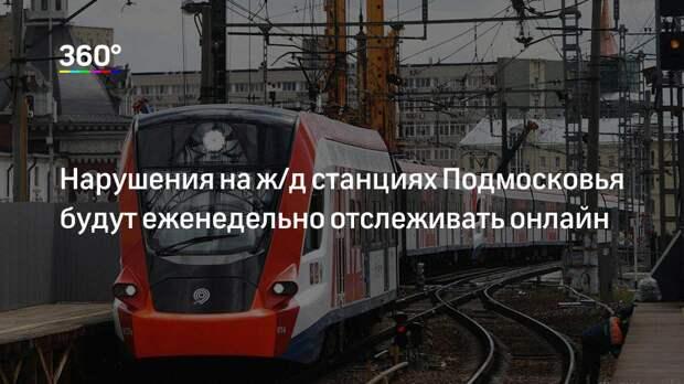 Нарушения на ж/д станциях Подмосковья будут еженедельно отслеживать онлайн