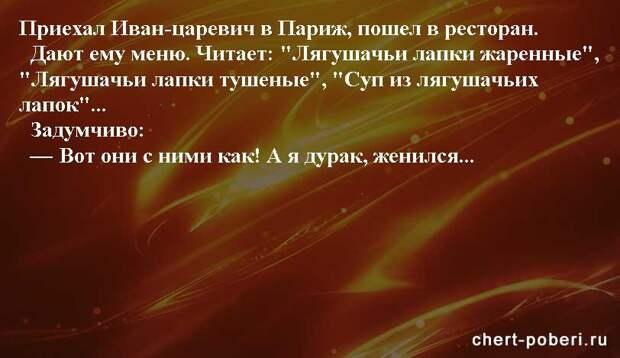 Самые смешные анекдоты ежедневная подборка chert-poberi-anekdoty-chert-poberi-anekdoty-48130111072020-20 картинка chert-poberi-anekdoty-48130111072020-20