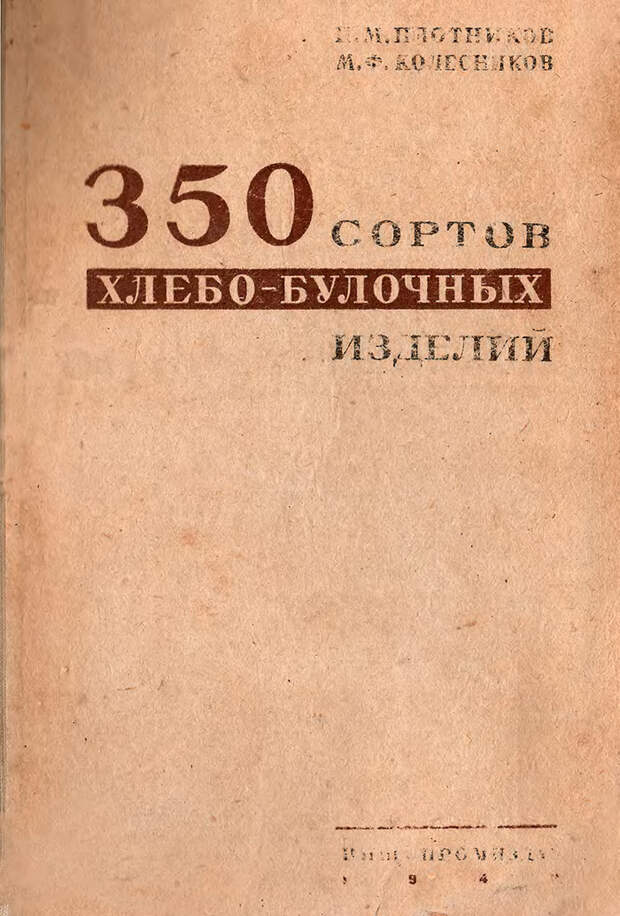 Рецепты хлеба 1940 года Хлеб, Рецепт, Хлебопечка, Длиннопост