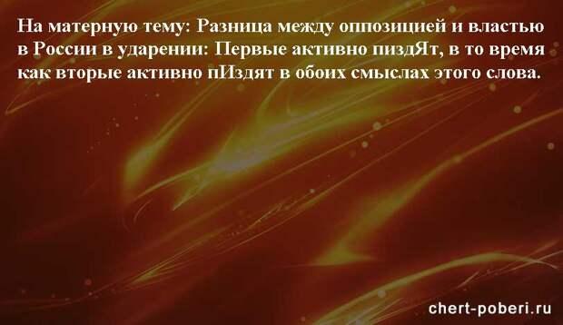 Самые смешные анекдоты ежедневная подборка chert-poberi-anekdoty-chert-poberi-anekdoty-56240913072020-7 картинка chert-poberi-anekdoty-56240913072020-7