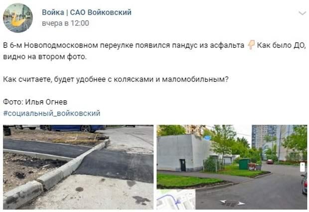Креативный пандус в Новоподмосковном переулке будет переделан