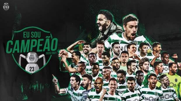 «Спортинг» стал чемпионом Португалии впервые за 19 лет (видео)