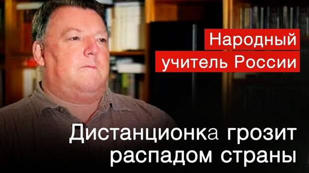 Сергей Рукшин: Дистанционка грозит распадом страны