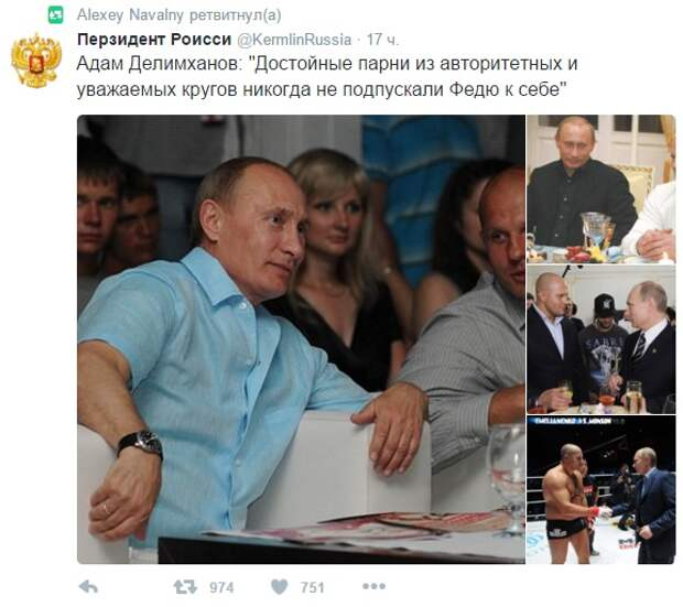 Емельяненко vs Кадыров