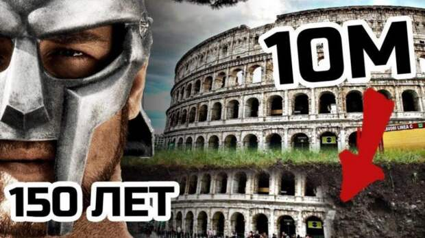 Рим откопали 150 лет назад! Почему нам об этом не рассказывают?