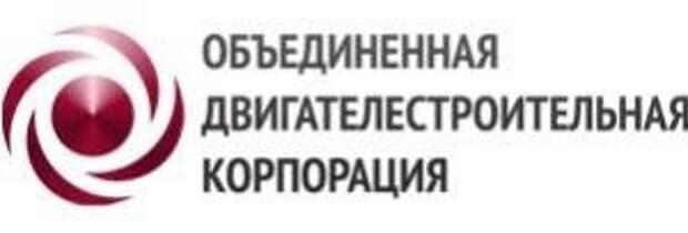 РОССИЙСКО-УКРАИНСКИЙ ИНЖЕНЕРНЫЙ ЦЕНТР БУДЕТ ЗАНИМАТЬСЯ РАЗРАБОТКОЙ  ДВИГАТЕЛЕЙ ДЛЯ ГРАЖДАНСКОЙ И ВОЕННО-ТРАНСПОРТНОЙ АВИАЦИИ
