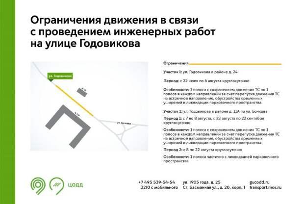 Движение транспорта на Годовикова ограничат из-за инженерных работ