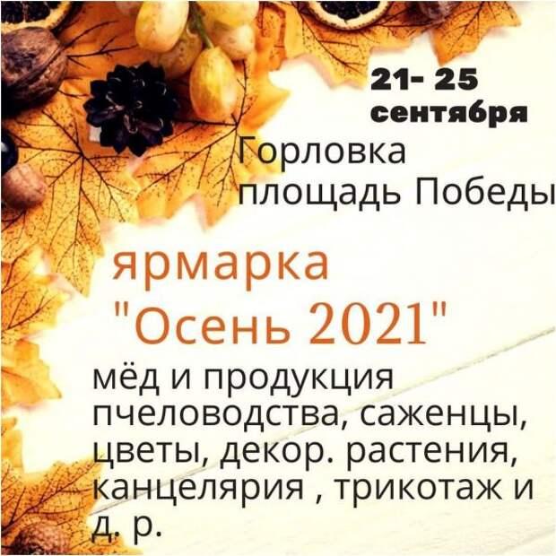 Горловчан приглашают на сезонную ярмарку «Осень 2021»