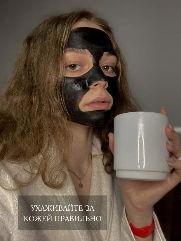 Угольная маска для лица от черных точек
