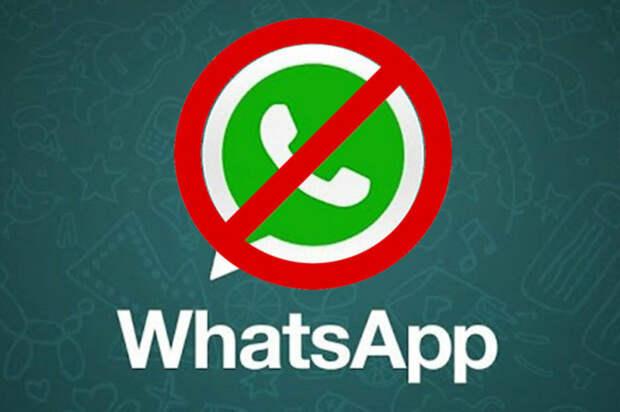 WhatsApp готов к блокировке пользователей