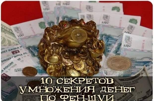 Секреты умножения денег по Фэн-шую