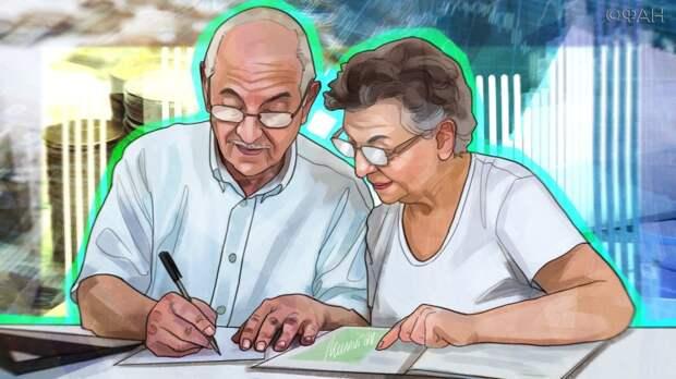 Россиянам рассказали, как подготовиться к выходу на пенсию