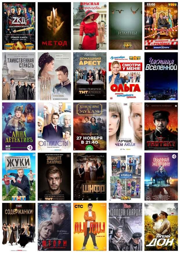 Лучшие российские сериалы XXI века. Выбор зрителей. Часть 4
