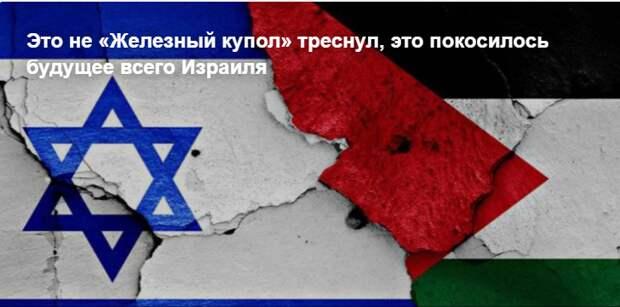 Это не «Железный купол» треснул, это покосилось будущее всего Израиля