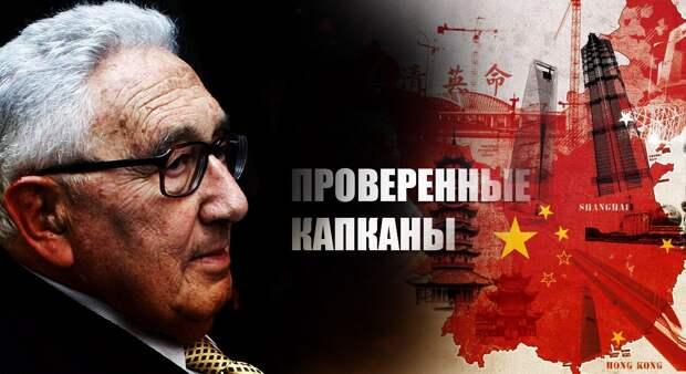 «Наши интересы неизменны»: Киссинджер предложил проделать с Китаем «трюк», сработавший против СССР